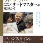 6月の試聴室 ウィーン弦楽四重奏団のモーツァルト